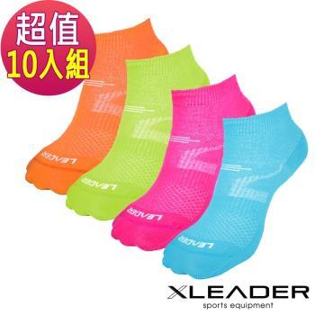 【LEADER】COOLMAX 運動專用薄型除臭機能襪 女款(超值十入)