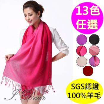 【I.Dear】100%純胎羊毛精緻披肩/圍巾(6色)