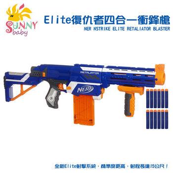 【Sunnybaby生活館】Elite復仇者四合一衝鋒槍