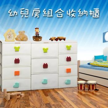 【將將好收納】幼兒房收納櫃組合(3款各一)