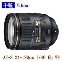 【UV鏡+拭鏡筆】Nikon AF-S 24-120mm f/4G ED VR (平輸)