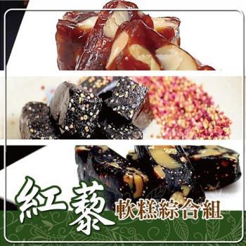 [車庫食品]紅藜軟糕綜合組(芝麻+夏威夷豆+黑棗)
