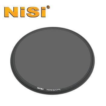NISI ND8 CPL 58mm 超薄框減光鏡偏光鏡