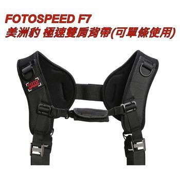 FOTOSPEED F7極速雙肩背帶