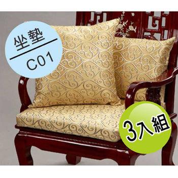 【夢幻天堂】C01綢緞緹花坐墊(三入組)