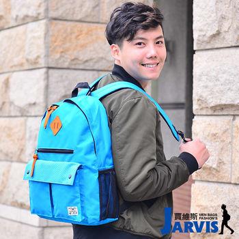 Jarvis_賈維斯 後背包 休閒多功能-亮力潮流-A013