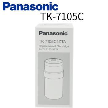 Panasonic 國際牌濾心TK-7105C