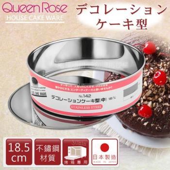 【霜鳥QueenRose】日本丸型不鏽鋼活動式蛋糕模-18.5cm(NO-142)