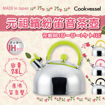 【日本Cookvessel】元祖18-8不銹鋼IH笛音煮水茶壺2.8L-綠色