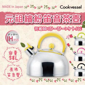 【日本Cookvessel】元祖18-8不銹鋼IH笛音煮水茶壺2.8L-黃色