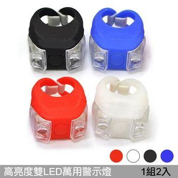 【DIBOTE】超亮LED多功能青蛙燈 警示燈(一組2入)