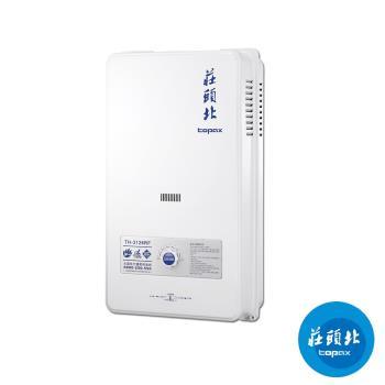 莊頭北 TOPAX 12L屋外型電池熱水器 TH-3126RF 天然瓦斯 限北北基安裝配送 (部份不安裝地區請參考內文)
