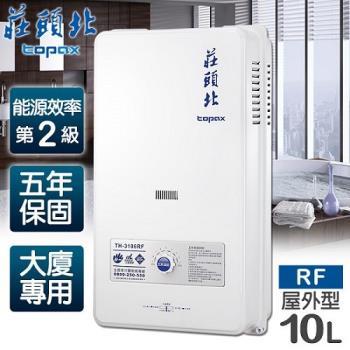 莊頭北大廈用屋外型電池熱水器TH-3106RF(10L)天然瓦斯