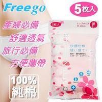 Freego 產/孕婦用 100%純棉免洗褲/拋棄式內褲6包(30入裝)-行動