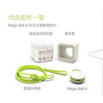 Magic Ball A+ 魔力音樂自拍器 (2入)
