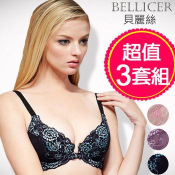 【貝麗絲】華麗蕾絲前扣式透氣內衣褲3套組(黑 / 粉 / 紫_BC)
