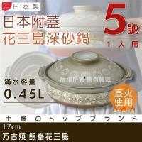 萬古燒 日本製Ginpo銀峯花三島耐熱砂鍋~5號(適用1人)