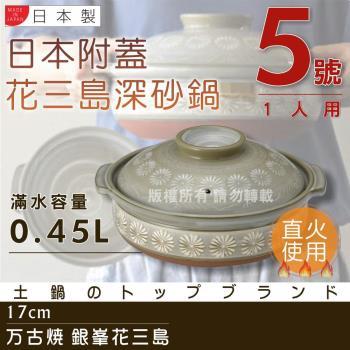 【萬古燒】日本製Ginpo銀峯花三島耐熱砂鍋~5號(適用1人)