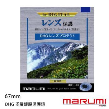 送拭鏡布~ Marumi DHG 67mm 多層鍍膜保護鏡(薄框)(公司貨)