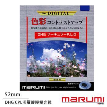 送濾鏡袋~ Marumi DHG CPL 52mm 多層鍍膜偏光鏡(薄框)(公司貨)