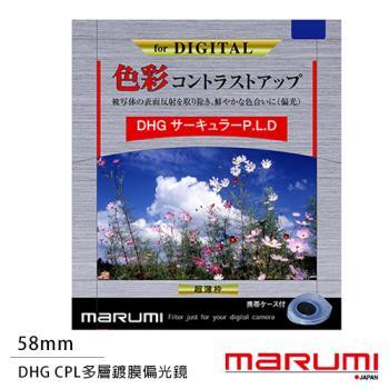 送濾鏡袋~ Marumi DHG CPL 58mm 多層鍍膜偏光鏡(薄框)(公司貨)