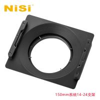 NiSi 耐司 150系統濾鏡支架 -Nikon 14-24mm鏡頭 專用-二代