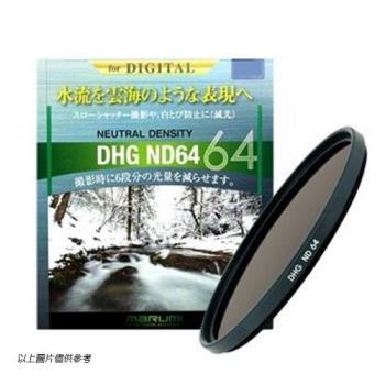 送濾鏡袋~ Marumi DHG ND64 62mm 多層鍍膜減光鏡 減6格(公司貨)