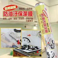 廚房防油汙保潔膜 防油貼膜~6入