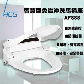 【HCG和成】AF888(L) 智慧型免治沖洗馬桶座 (不含安裝)