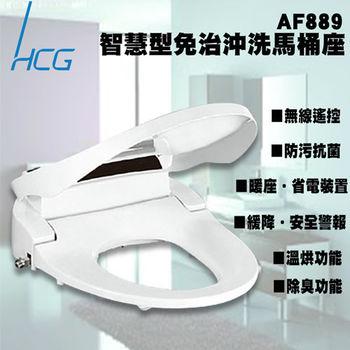 【HCG和成】AF889(L) 頂級智慧免治馬桶座 (不含安裝)