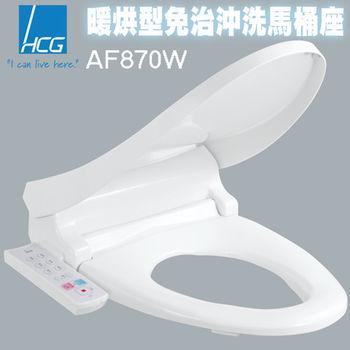 【HCG和成】AF870W(L)暖烘型免治沖洗馬桶座 (不含安裝)