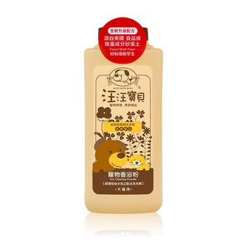 汪汪寶貝寵物香浴粉 150G(抗菌)