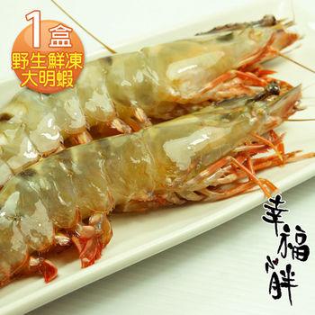 幸福小胖 野生鮮凍大明蝦1盒/4尾/450g