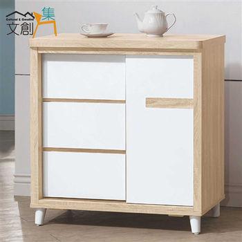 【文創集】艾妮莉 2.7尺木紋雙色收納餐櫃下座
