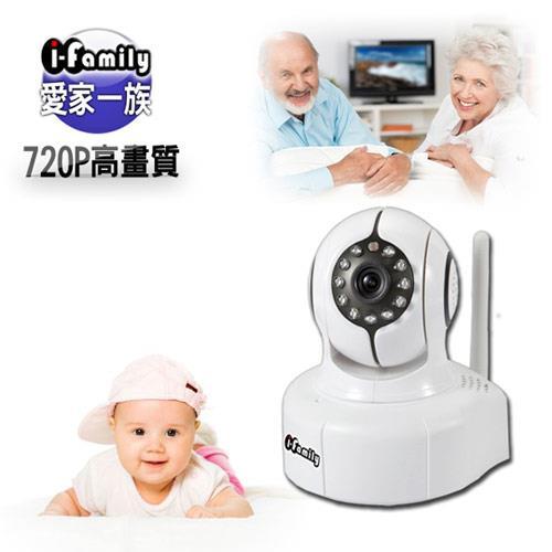 【I-Family宇晨】HD720P百萬畫素-H.264無線遠端遙控攝影機 IF-002B