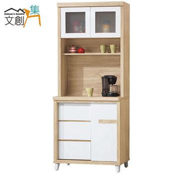 【文創集】艾妮莉 2.7尺木紋雙色收納餐櫃組合(上+下座)