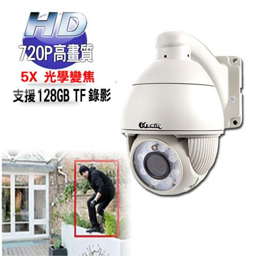 【I-Family宇晨】720P百萬畫素-戶外專用可變焦遠端遙控攝影機/監視器 IF-003B