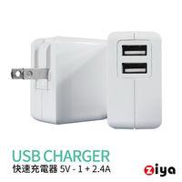 [ZIYA] Apple iPhone iPad 雙USB孔 1A+2.4A 充電器/變壓器 白色情人款