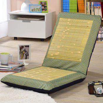 【莫菲思】相戀-透氣竹編五段式大和室椅