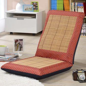 【莫菲思】相戀-竹炭竹編五段式大和室椅
