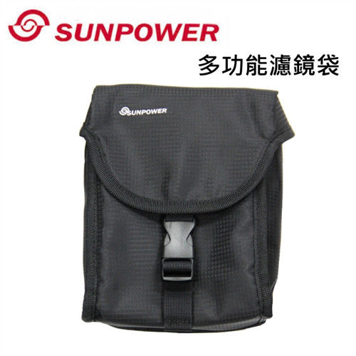 SUNPOWER Filters Pouch多功能濾鏡收納袋SPUC-ND3