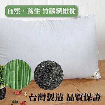 《Embrace英柏絲》(兩入)自然保健養生 竹炭纖維枕 除臭/吸濕 台灣製 好眠枕頭