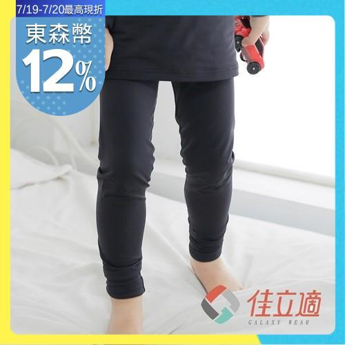3M 佳立適 蓄熱保暖褲 兒童 黑色