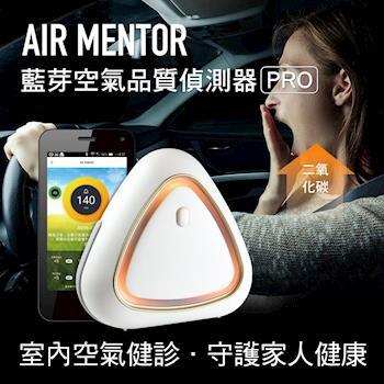 氣質寶-藍芽空氣品質偵測器 (專業版)