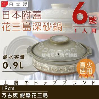萬古燒 日本製Ginpo銀峯花三島耐熱砂鍋~6號(適用1人)