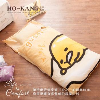 HO KANG 三麗鷗授權 冬夏鋪棉兩用兒童睡袋 加大款-蛋黃哥 慵懶篇