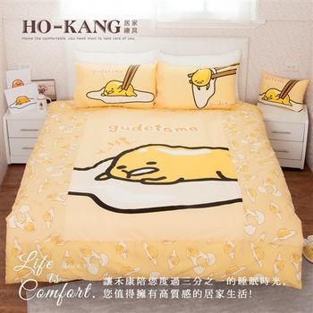 HO KANG卡通授權 三麗鷗授權床包被套雙人四件式組-蛋黃哥 慵懶篇