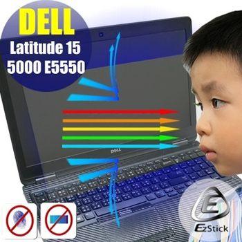 【EZstick】DELL Latitude 15 5000 E5550 筆電專用 防藍光護眼 鏡面螢幕貼 靜電吸附 (鏡面螢幕貼)