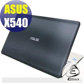 【EZstick】ASUS X540 X540S 系列專用 Carbon 立體紋機身保護膜 (DIY包膜)