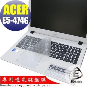 【EZstick】ACER Aspire E14 E5-474G 系列專用 奈米銀抗菌 TPU 鍵盤保護膜